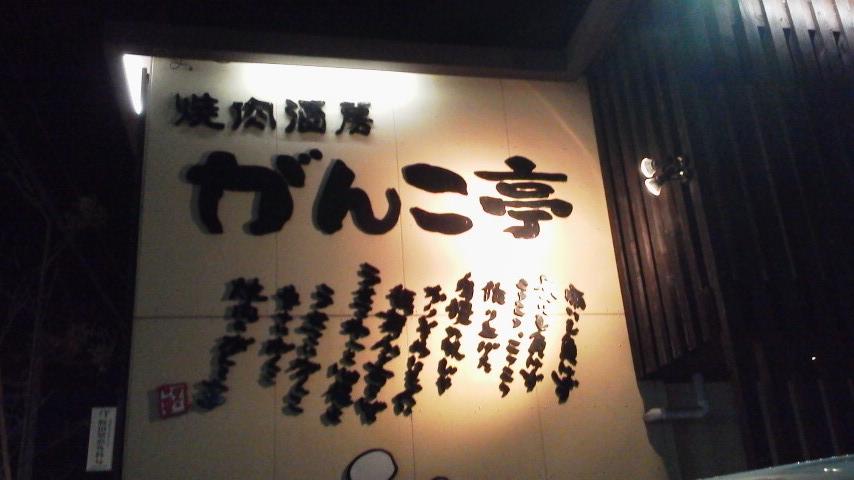 がんこ亭  瑞浪店