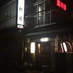 辛麺屋 桝元 - 枡元