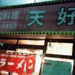 17123805 - 121231東京 天好 外観