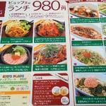 17124045 - 130110神奈川 GOHANみなとみらいセンタービル店  メニュー