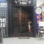 BAR 2106 - ビルの突き当りです。隣の沖縄調理も美味しいみたい。