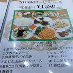 17125402 - でも、このレストラン、揚州とは名ばかりで、揚州らしい料理は殆どメニューにありません。残念ですが揚州料理は諦めて、代りにいかにも得な感じのする「当日来店サービスコース、1580円也」で手を打ちました。