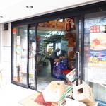 いちゃりば - 物産展がすぐ横にあるので、沖縄の食材など買って帰ってね。