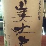 17131619 - 今日は日本酒で、冷酒おまかせで「美丈夫」を頂きました。