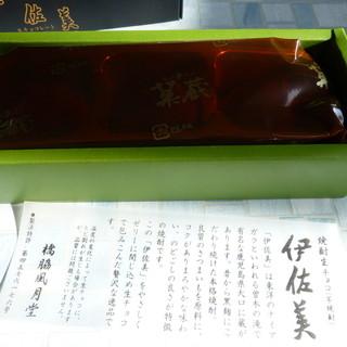 橋脇風月堂 - 料理写真:箱を開けたところ