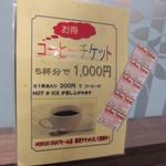 HOKUO - お得な珈琲チケットあります