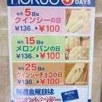 HOKUO - 5のつく日は、100円パン