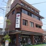 福寿館はいばら本店 - お店の前