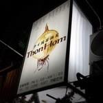 トン・ホム - タマネギの看板が目印です