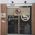 コナヤ - 店舗外観