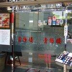 中国料理 青樺楼 - 2009.6