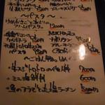 Bar MICHIya - パスタやらも手書き表記に