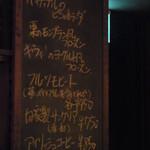 Bar MICHIya - この日のフルーツカクテルメヌー