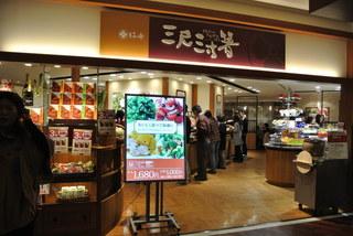 柿安 三尺三寸箸 ルミネ新宿店 - 外観