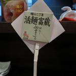 活麺富蔵 - 富蔵@店内01