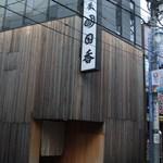 明日香 - JR北千住駅東口から商店街を歩いて5分ほど左手にあります。
