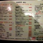かまど - (2013,02/02)