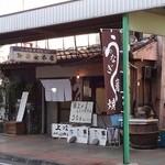 野沢屋 本店 -