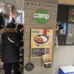 野菜を食べるカレーcamp - キャンプ入口