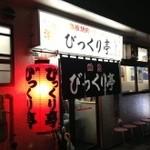 びっくり亭 高宮店 -