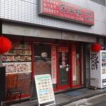 17152703 - ラーメン二郎 品川店の斜向かい