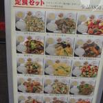 17152709 - 定食セット:850円