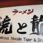 虎と龍 - 看板