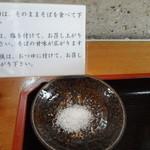 清川 - 1日10食限定そば「十割せいろそば」の「食べ方」、塩