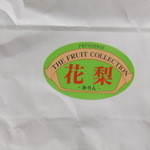 ザ・フルーツコレクション花梨 - 花梨の紙ぶくろ