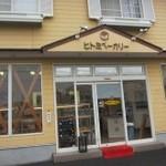 ヒトミベーカリー - 大きな窓が明るく素敵な店舗
