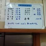 17168636 - 天ぷら類。
