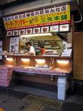 三矢本舗 おんなの駅なかゆくい市場店
