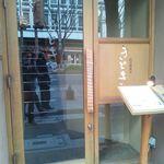17170828 - 入り口は小さめで、最初どこが入り口が分かりませんでした^^;法事があったせいか、入り口に店員さんが和服で立っていたし(笑)