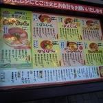 九州じゃんがら 日本橋店 -