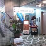 海鮮問屋 博多 -