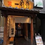 博多 一風堂 - よく行列している西通り店から目と鼻の先にひっそりとある一風堂総本店