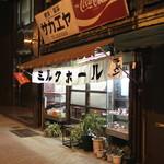 栄屋ミルクホール - おっ、昭和です