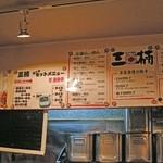 らーめん三楠 - カウンター上(L)