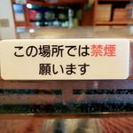 篠寿司 - つけ台は、禁煙です。