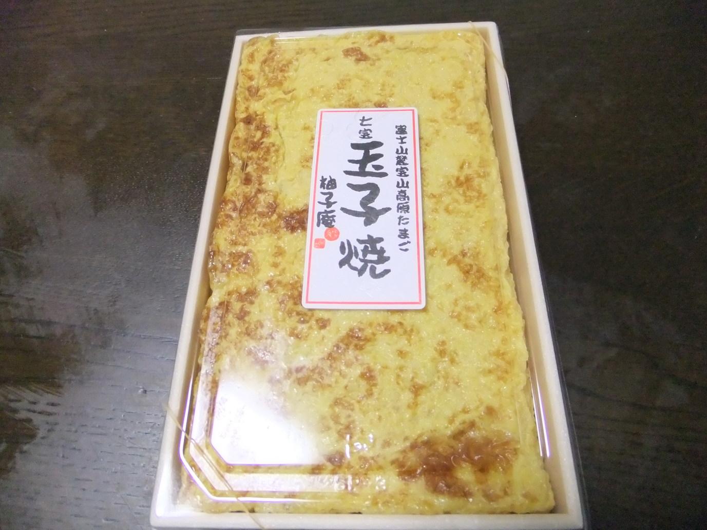 たまご家柚子庵 name=
