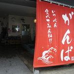 平野鮮魚 -