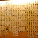 居酒屋 海 - お酒のメニューはインテリアとして違和感ありません。それにしても字ウマ!