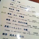 17180362 - 日本酒メニュー☆