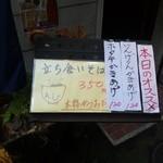 陶カフェ - 入り口メニュー