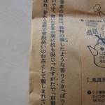 """一保堂 - """"いり番茶""""の能書き"""