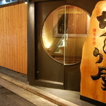 博多中洲ぢどり屋 - 和を感じさせる古風なデザイン…月をイメージした入り口が印象的。