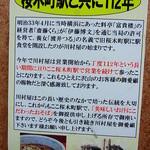 川村屋 - 歴史の紹介はさして嫌味でない