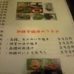 三拍子 - 釧路空輸のこだわりのおつまみがあります