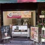 元祖プリン屋 - 2013年1月23日オープン
