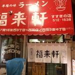 福来軒  - 交差点【南5・西4/南5・西3】の近く